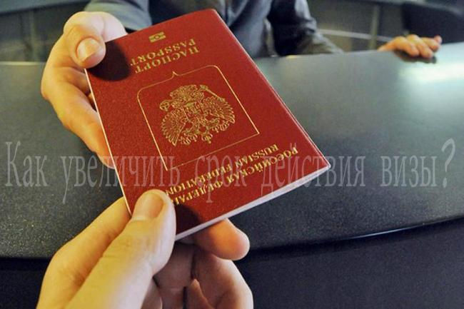 Как увеличить срок действия визы