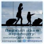 Первый раз в аэропорту –  подробные описания правил поведения