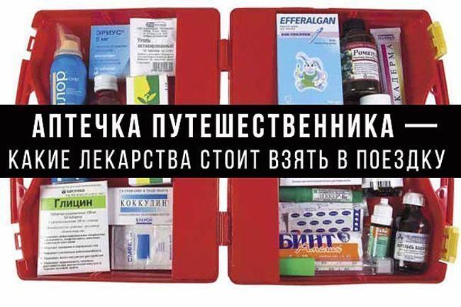 аптечка путешественника список